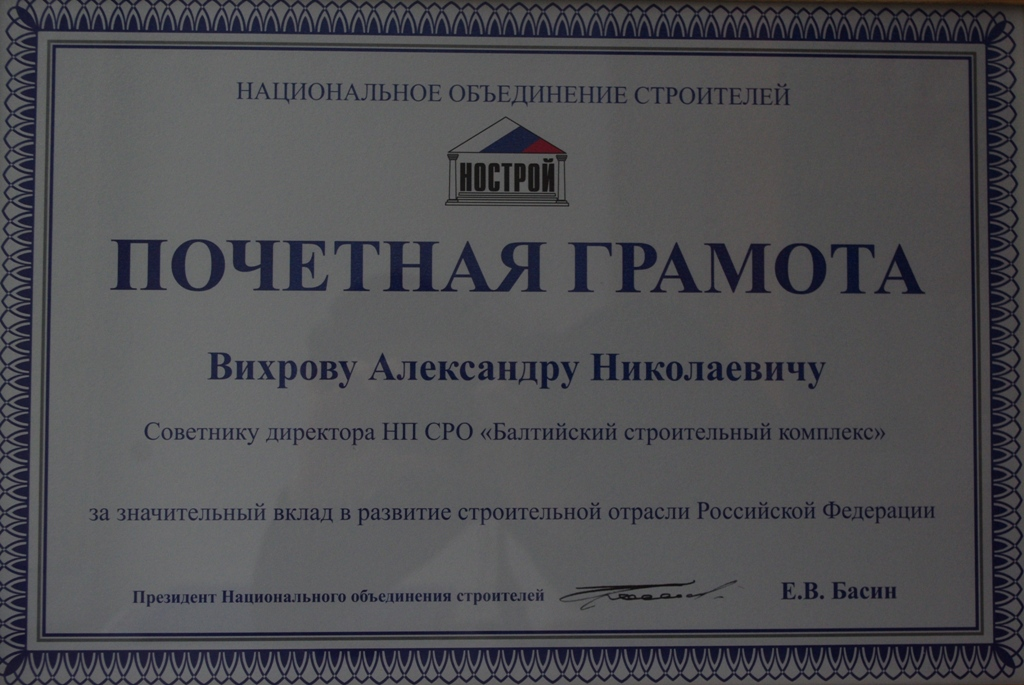 Пример поздравлений на грамоту с днем строителя