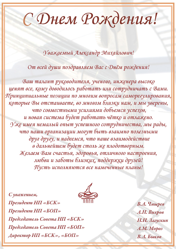 посте длинное поздравление руководителю с юбилеем шахах
